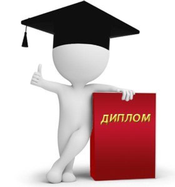 диплом оформление оформление дипломной работы оформление  Оформление дипломных и курсовых работ в соответствии с ГОСТом